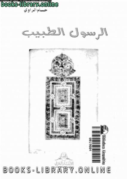 ❞ كتاب الرسول الطبيب ❝
