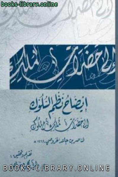كتاب إيضاح نظم السلوك إلى حضرات ملك الملوك