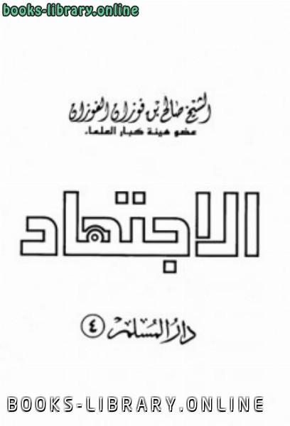 ❞ كتاب الاجتهاد ❝  ⏤ صالح بن فوزان الفوزان