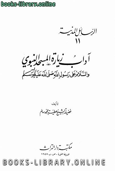 ❞ كتاب آداب زيارة المسجد النبوي والسلام على رسول الله صلى الله عليه وسلم ❝