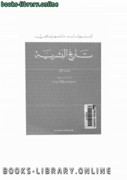 ❞ كتاب تاريخ البشرية ج1 ❝  ⏤ ارنولد تويني*
