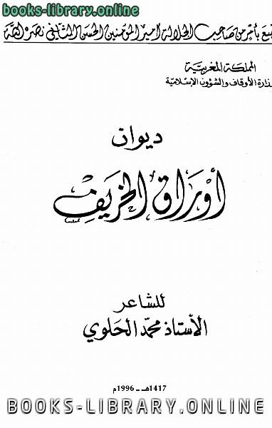 ❞ ديوان ديوان أوراق الخريف طباعة أوقاف المغرب ❝  ⏤ محمد الحلوي