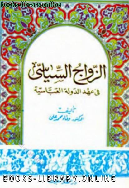 ❞ كتاب الزواج السياسي في عهد الدولة العباسية ❝