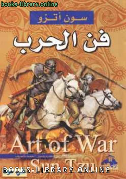 كتاب فن الحرب