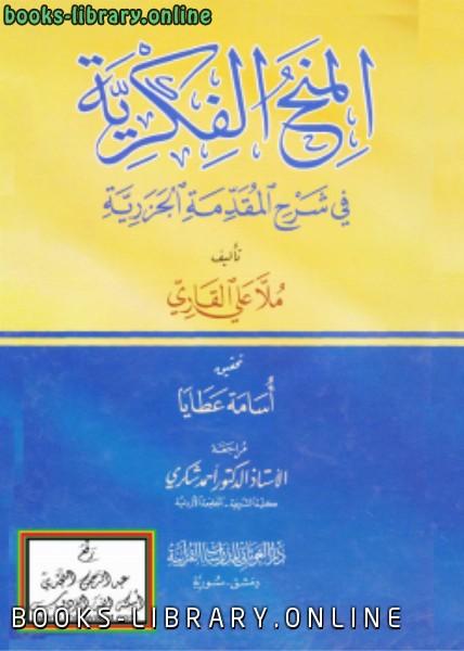 كتاب المنح الفكرية في شرح المقدمة الجزرية