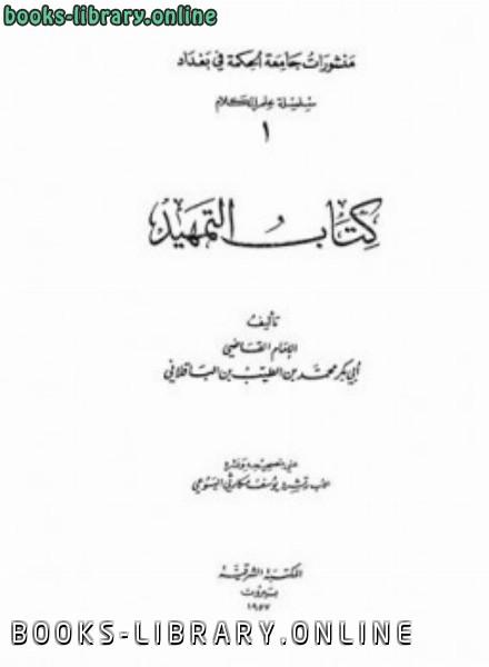 ❞ كتاب التمهيد ❝  ⏤ محمد بن الطيب أبو بكر الباقلاني