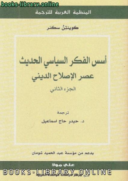 ❞ كتاب أسس الفكر السياسي عصر الإصلاح الديني ج2 ❝