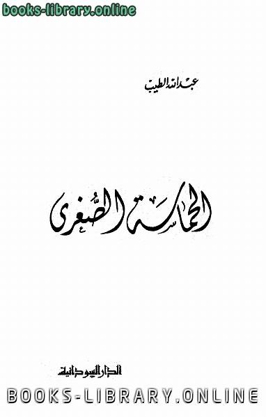 كتاب الاحاجي السودانية عبدالله الطيب