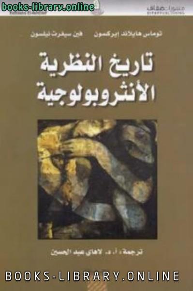 ❞ كتاب تاريخ النظرية الأنثروبولوجية وفين سيفرت نيلسون ❝  ⏤ توماس هايلاند إيركسون
