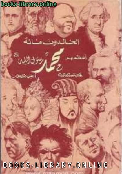 ❞ كتاب الخالدون مائة اعظمهم محمد (صلي الله عليه وسلم ) ❝