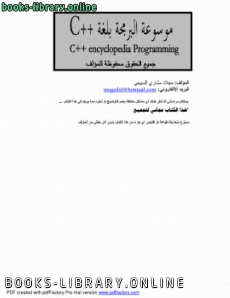 📖 حصريا قراءة كتاب C++ أمثلة أونلاين PDF 2019