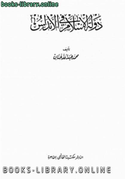 كتاب دولة الإسلام في الأندلس