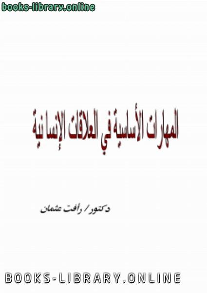 ❞ كتاب المهارات الاساسية في العلاقات الانسانية  ❝