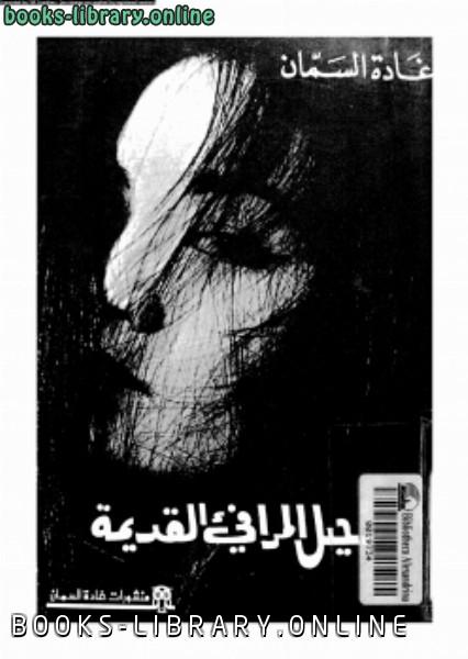 كتاب رحيل المرافئ القديمة