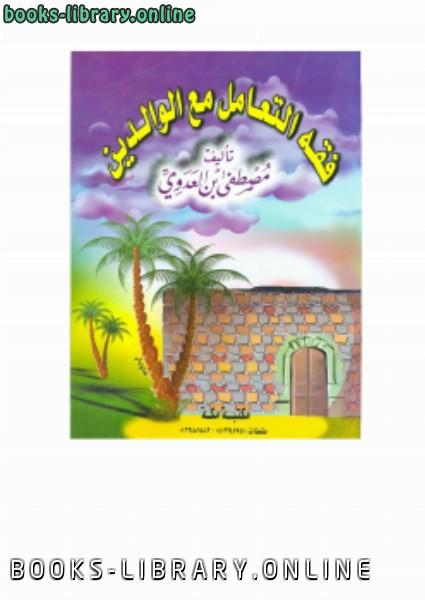 ❞ كتاب فقه التعامل مع الوالدين ❝  ⏤ مصطفى العدوي