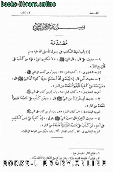 كتاب اللؤلؤ والمرجان فيما اتفق عليه الشيخان ط الحلبي