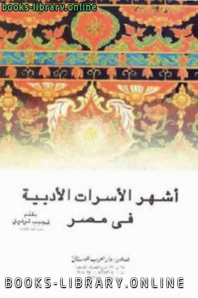 كتاب أشهر الأسرات الأدبية في مصر