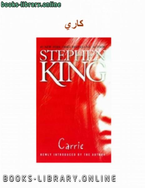 ❞ كتاب كاري ❝  ⏤ ستيفن كينج