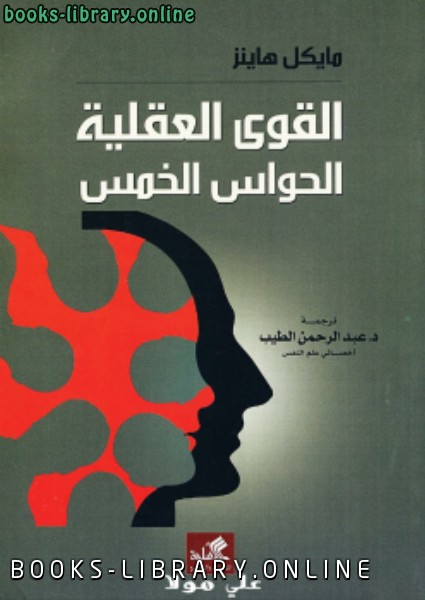 ❞ كتاب القوى العقلية الحواس الخمس ❝  ⏤ مايكل هانز