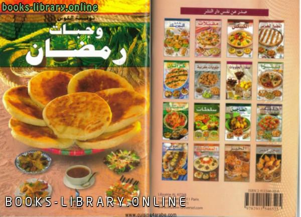 ❞ كتاب وجبات رمضان ❝