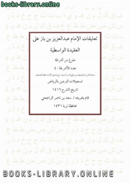 كتاب تعليقات الإمام عبدالعزيز بن باز على العقيدة الواسطية