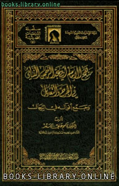 كتاب منهج الإمام أبي عبد الرحمن النسائي في الجرح والتعديل وجمع أقواله في الرجال