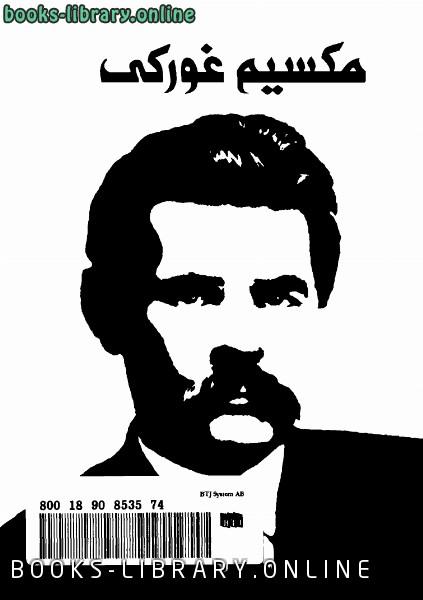 ❞ كتاب الأعمال الكاملة المجلد السادس ❝  ⏤ مكسيم غوركى