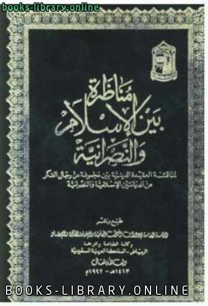 كتاب مناظرة بين الإسلام والنصرانية