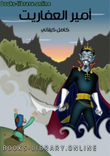 كتاب أمير العفاريت