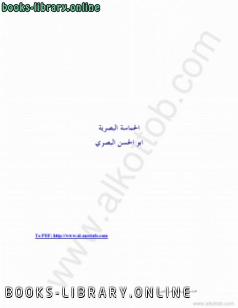 ❞ كتاب الحماسة البصرية ❝  ⏤ أبو الحسن البصرى