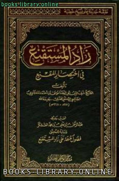كتاب زاد الخطيب pdf