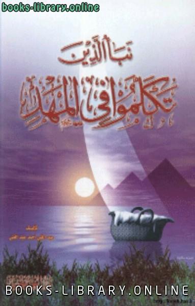تحميل كتاب زاد المرأة المسلمة pdf