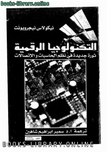 ❞ كتاب التكنولوجيا الرقمية ❝  ⏤ نيكولاس نيجروبونت