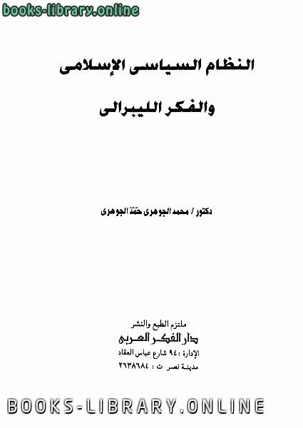 كتاب النظام السياسي الإسلامي والفكر الليبرالي