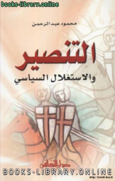 كتاب التنصير والإستغلال السياسي