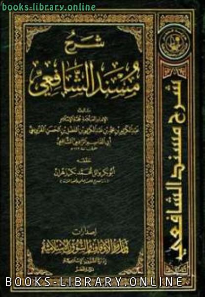 كتاب شرح مسند الشافعي ( ط الأوقاف القطرية )