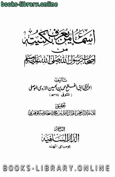 كتاب أسماء من يعرف بكنيته من أصحاب رسول الله صلى الله عليه وسلم