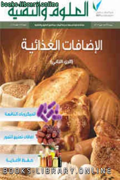 ❞ كتاب الإضافات الغذائية الجزء الثاني ❝  ⏤ مجلة العلوم والتقنية