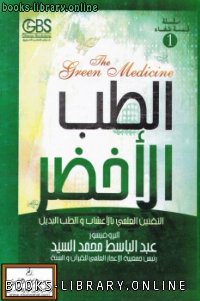 كتاب الطب الأخضر