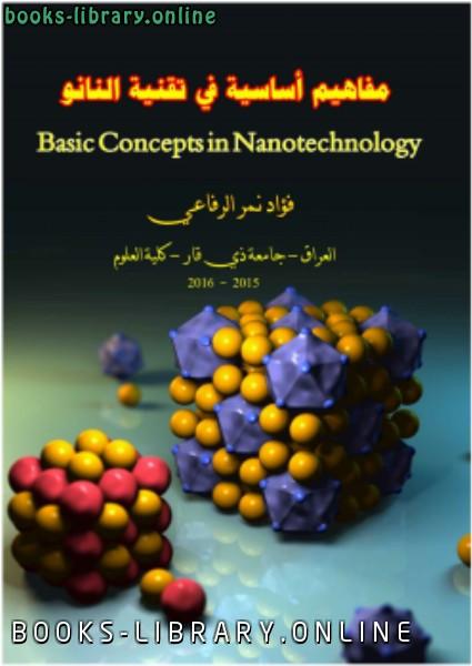 كتاب الكيمياء العامة المفاهيم الاساسية pdf
