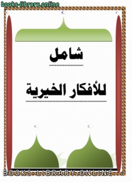 ❞ كتاب شامل للأفكار الخيرية ❝  ⏤ أبو فارس الدحداح