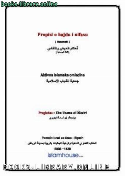 ❞ كتاب Propisi hajda i nifasa ❝  ⏤ no data