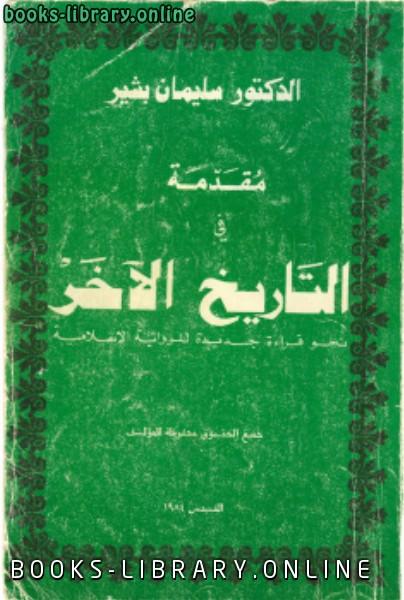 كتاب مقدمة في التاريخ الآخر قراءة جديدة في ال الإسلامية