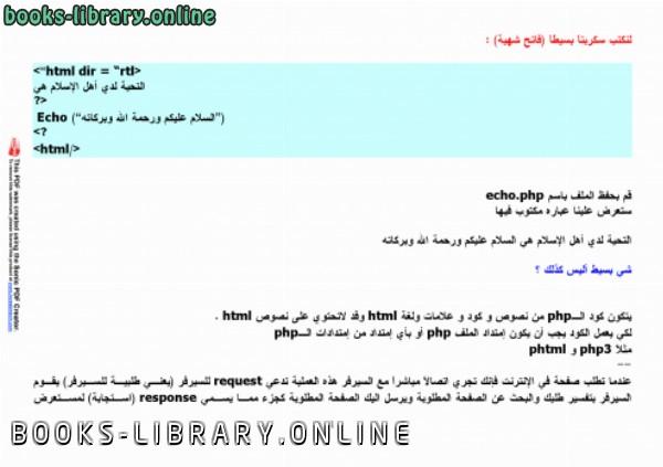 ❞ كتاب دروس في البي اتش بي PHP الدرس الثاني ❝  ⏤ mimoune zakaria