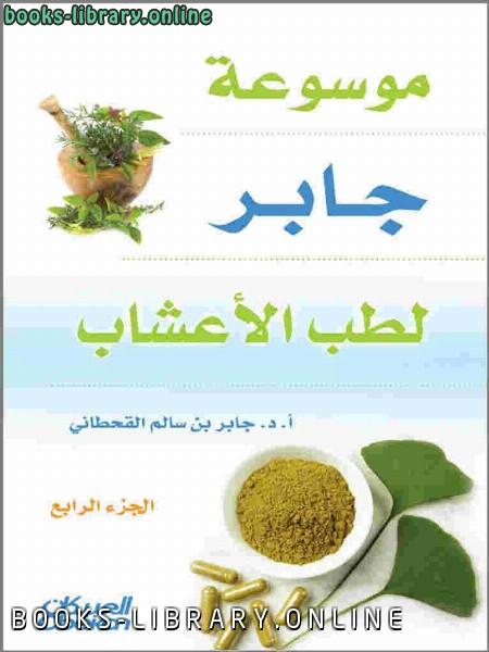 تحميل كتاب موسوعة جابر لطب الأعشاب pdf
