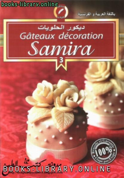 ❞ كتاب ديكور الحلويات ❝  ⏤ سميرة الجزائرية