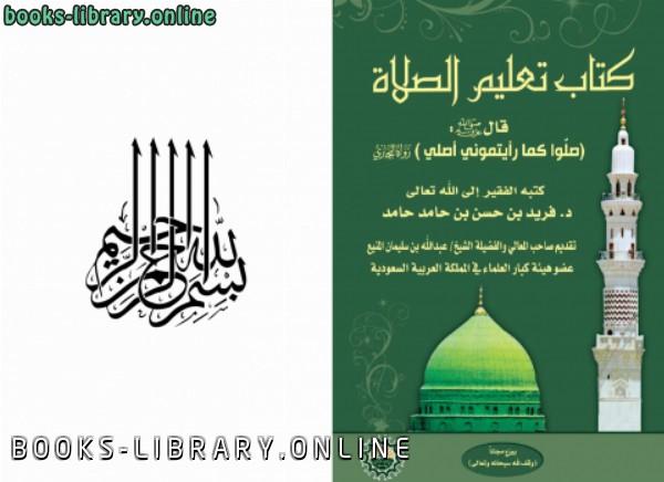 ❞ كتاب تعليم الصلاة .. ❝  ⏤ د.فريد بن حسن بن حامد
