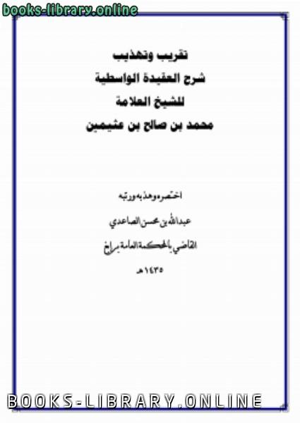 كتاب تقريب وتهذيب شرح العقيدة الواسطية للشيخ العلامة محمد بن صالح بن عثيمين