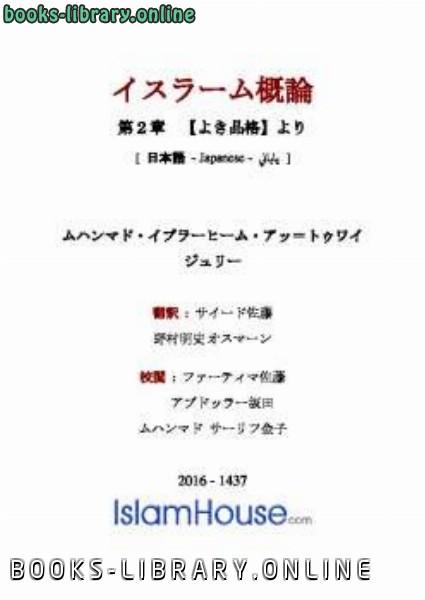 ❞ كتاب イスラーム概論 第2章 【よき品格】より ❝