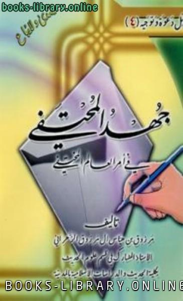 ❞ كتاب جهد المحتفي في أمر العالم المختفي ❝  ⏤ مرزوق بن هياس آل مرزوق الزهراني